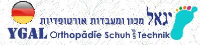 יגאל מכון אורטופדי